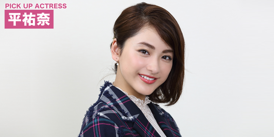 PICK UP ACTRESS 平祐奈