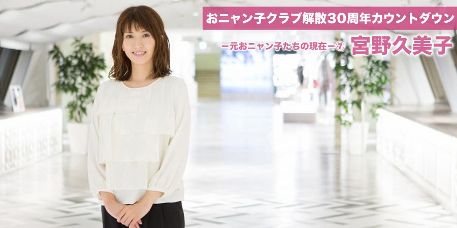 おニャン子クラブ解散30周年カウントダウン -元おニャン子たちの現在-⑦ 宮野久美子