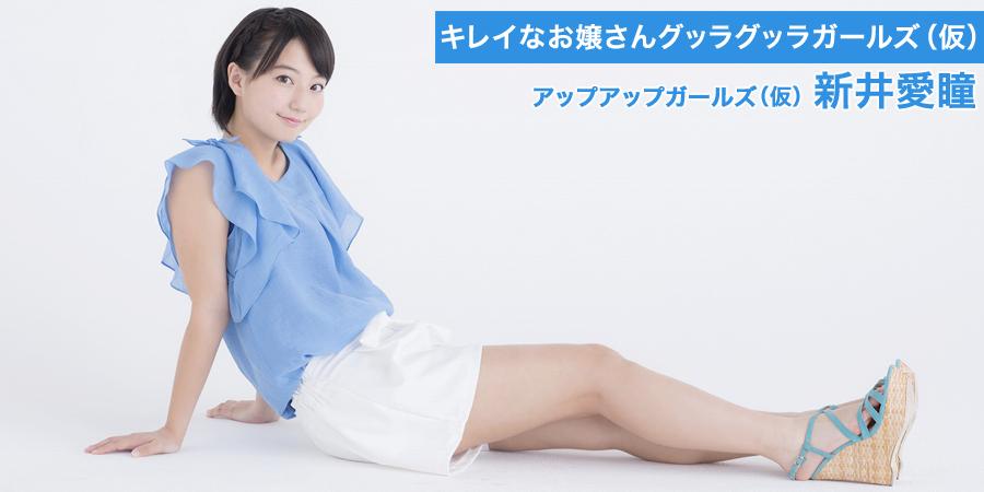 アップアップガールズ(仮)キレイなお嬢さんグッラグッラガールズ(仮)新井愛瞳