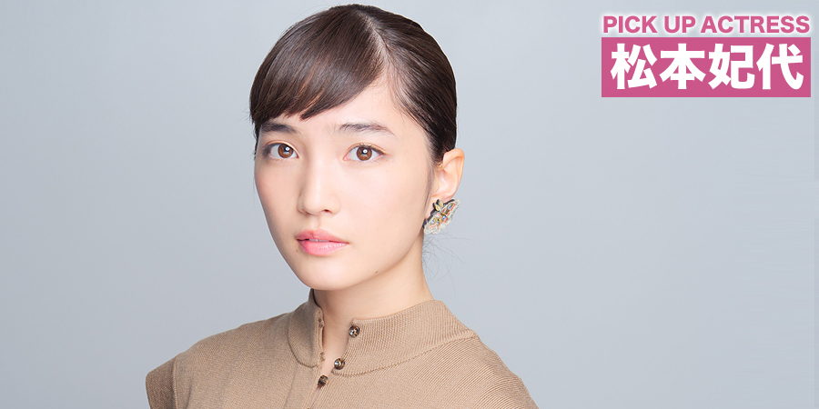 PICK UP ACTRESS 松本妃代