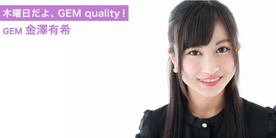 木曜日だよ、GEM quality!金澤有希