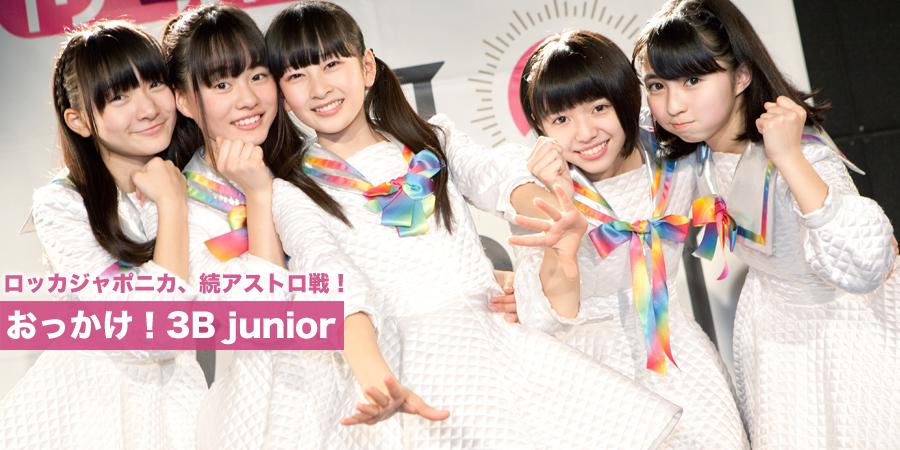 おっかけ! 3B junior ロッカジャポニカ、続アストロ戦!