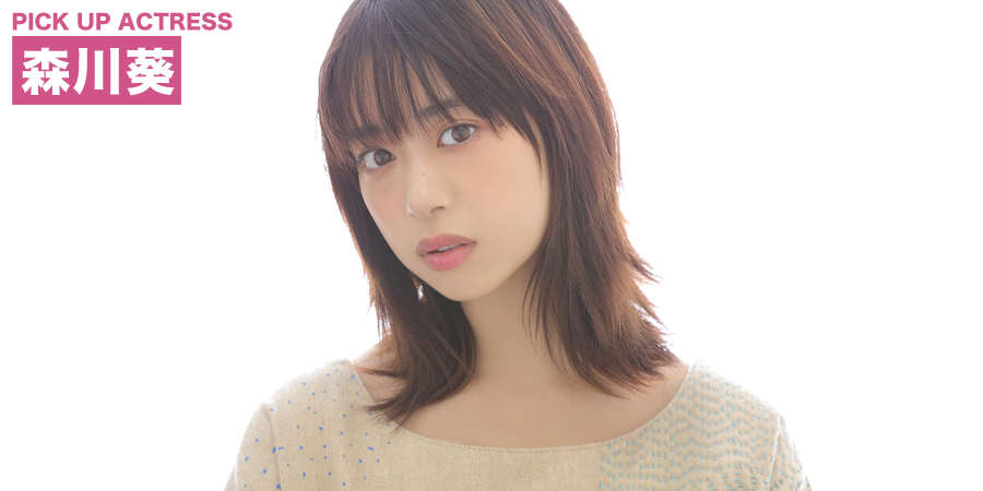 PICK UP ACTRESS 森川葵