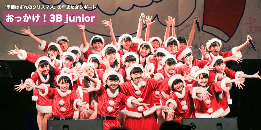 おっかけ! 3B junior 〝季節はずれのクリスマス〟の年またぎレポート