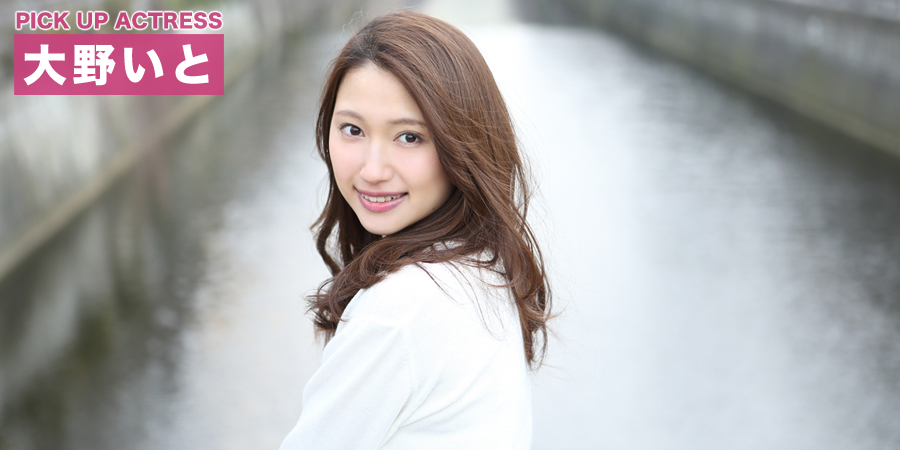PICK UP ACTRESS 大野いと