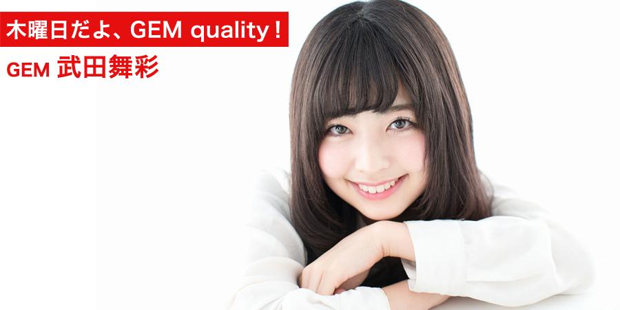 木曜日だよ、GEM quality!武田舞彩
