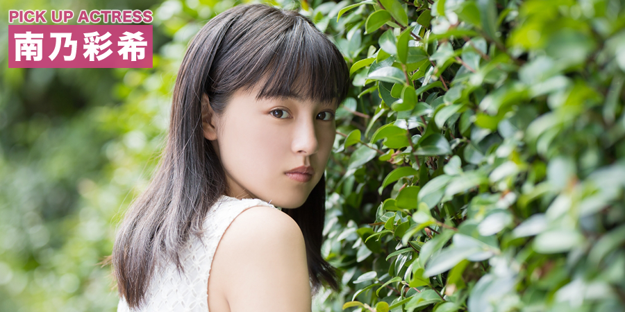PICK UP ACTRESS 南乃彩希