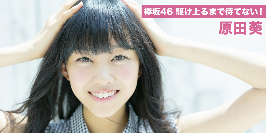 欅坂46 駆け上るまで待てない! 原田葵