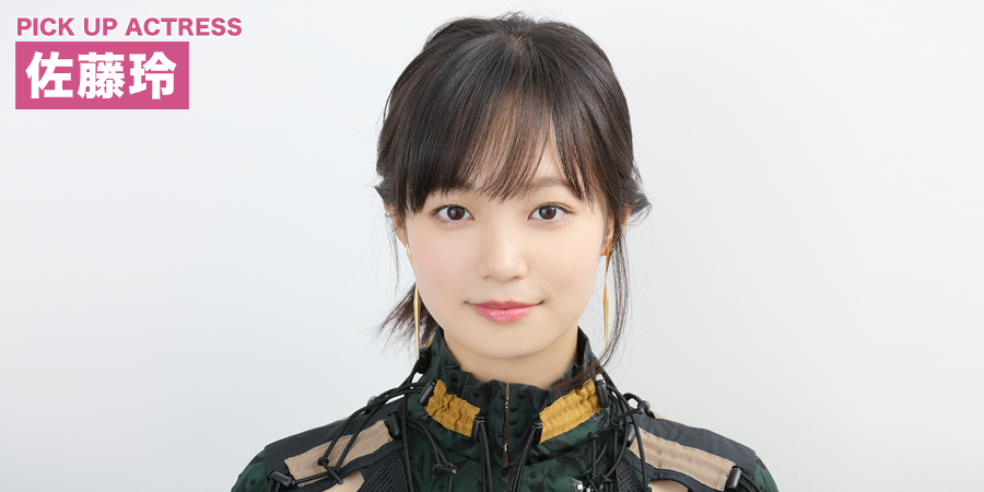 PICK UP ACTRESS 佐藤玲
