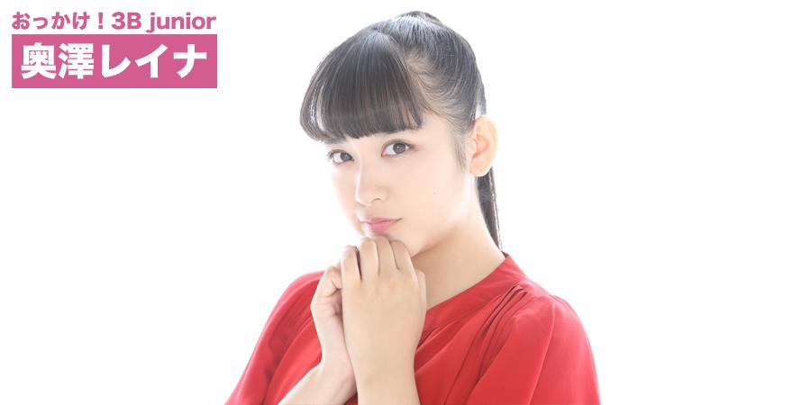 おっかけ!3B junior 奥澤レイナ