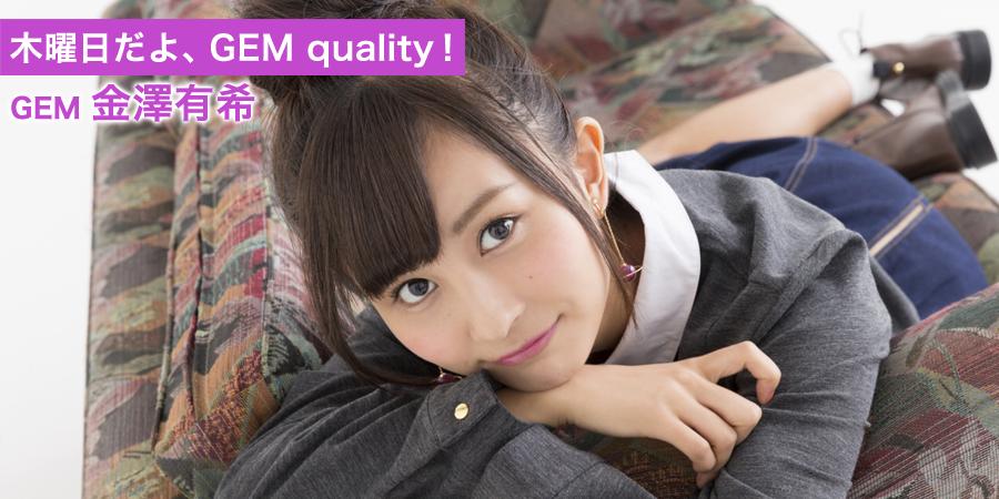 木曜日だよ、GEM quality! 金澤有希