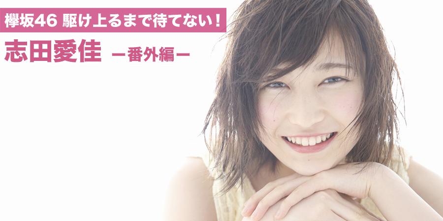 欅坂46 駆け上るまで待てない!-番外編-志田愛佳