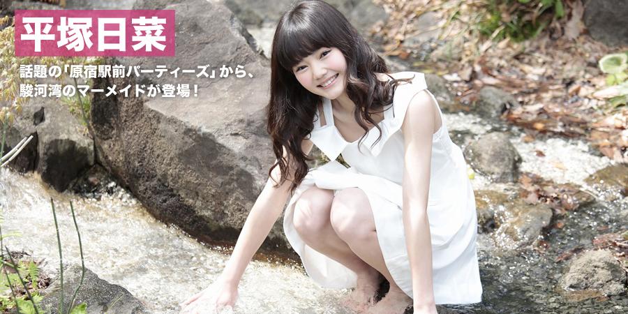 篠山紀信「laugh&smile」 平塚日菜①