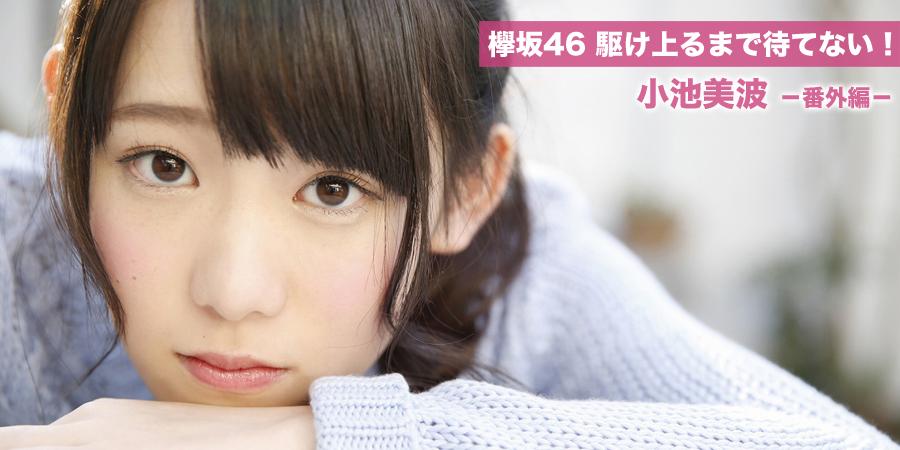欅坂46 駆け上るまで待てない!-番外編- 小池美波