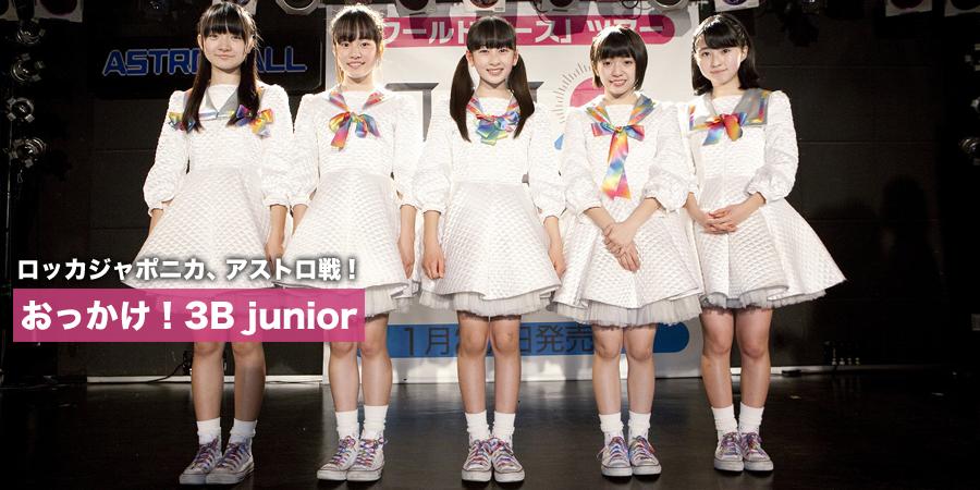おっかけ! 3B junior ロッカジャポニカ、アストロ戦!