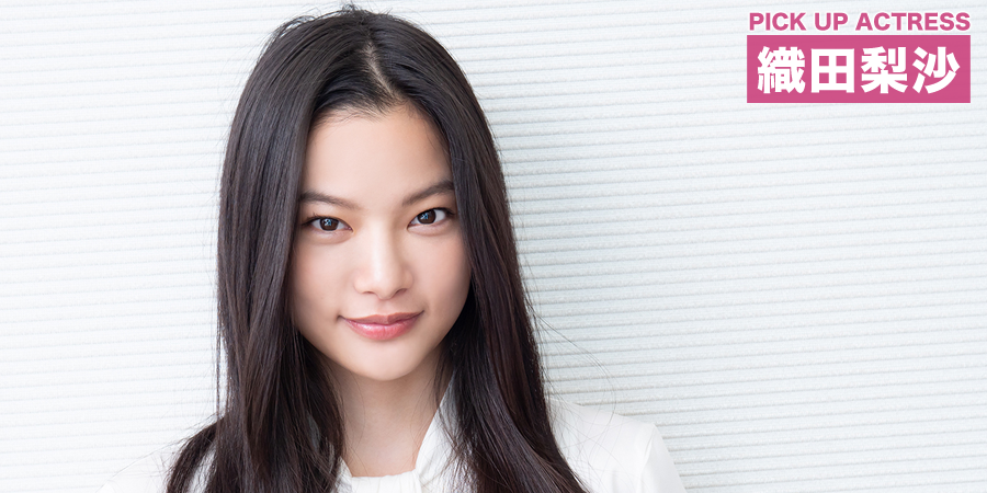 PICK UP ACTRESS 織田梨沙
