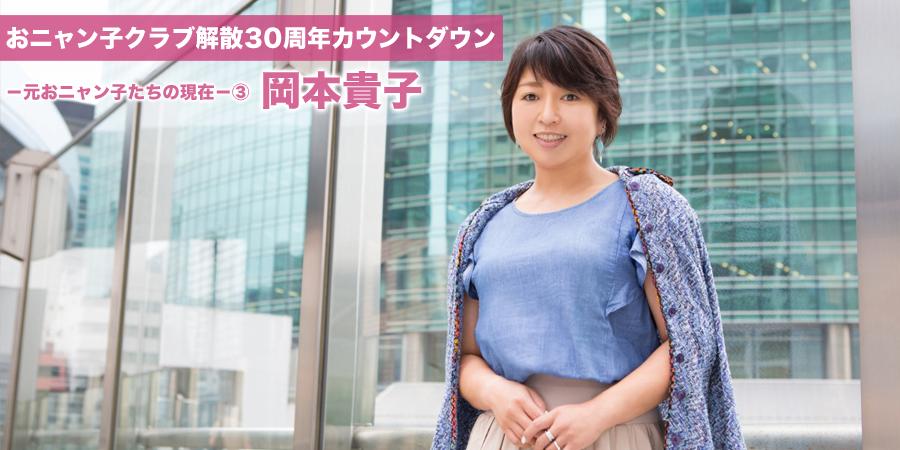 おニャン子クラブ解散30周年カウントダウン -元おニャン子たちの現在-③ 岡本貴子
