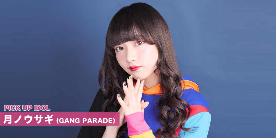 PICK UP IDOL 月ノウサギ(GANG PARADE)