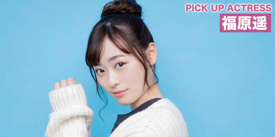 PICK UP ACTRESS 福原遥