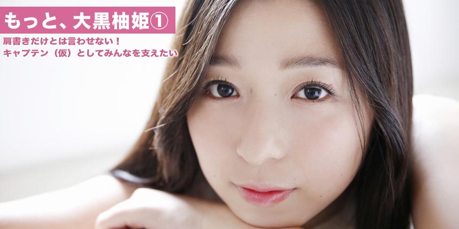 もっと、大黒柚姫①